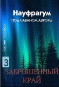 """Обложка книги """"Науфрагум 3: Заброшенный край"""""""
