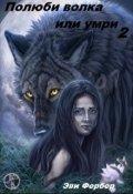 """Обложка книги """"Полюби волка или умри 2"""""""