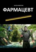 """Обложка книги """"Фармацевт"""""""