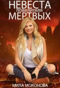 """Обложка книги """"Невеста Повелителя Мертвых"""""""
