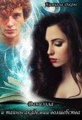 """Обложка книги """"Даниэлла и тайны Академии Волшебства"""""""