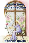 """Обложка книги """"Второй шанс"""""""