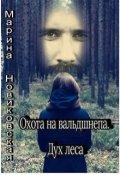 """Обложка книги """"Охота на вальдшнепа. Дух Леса"""""""