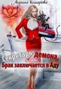 """Обложка книги """"Секретарь демона, или Брак заключается в аду"""""""