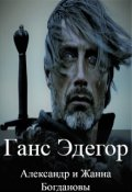 "Обложка книги ""Ганс Эдегор"""
