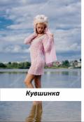 """Обложка книги """"Кувшинка"""""""