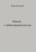 """Обложка книги """"Маньяк с забинтованной кистью"""""""