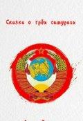 """Обложка книги """"Сказка о трех самураях"""""""