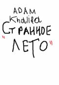 "Обложка книги ""Странное лето"""