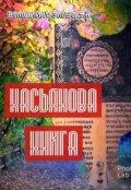 """Обложка книги """"Касьянова книга"""""""