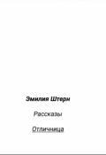 "Обложка книги ""Отличница"""