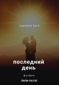 """Обложка книги """"Последний День """""""