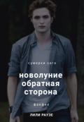 """Обложка книги """"Новолуние: обратная сторона. """""""