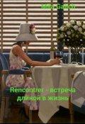 """Обложка книги """"Rencontrer - встреча длиной в жизнь"""""""