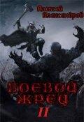 """Обложка книги """"Боевой жрец 2: Безумный легион."""""""