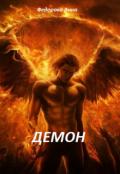 """Обложка книги """"Демон"""""""