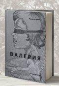 """Обложка книги """"Валерия"""""""