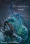 """Обложка книги """"Дитя моря и луны"""""""