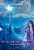 """Обложка книги """"Ее величество ведьма. Книга вторая. Снег"""""""