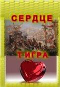 """Обложка книги """"Сердце Тигра"""""""