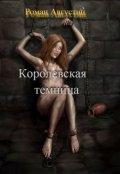 """Обложка книги """"Королевская Темница"""""""