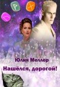 """Обложка книги """"Нашёлся, дорогой!"""""""