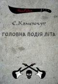 """Обкладинка книги """"Головна подія літа"""""""