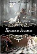 """Обложка книги """"Крылатая Ангелина"""""""