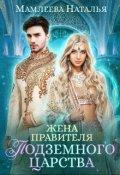 "Обложка книги ""Жена правителя Подземного царства"""