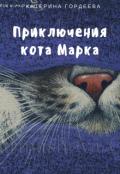 """Обложка книги """"Приключения кота Марка"""""""