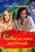 """Обложка книги """"Любовь не знает расстояний"""""""