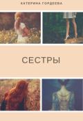"""Обложка книги """"Сестры"""""""