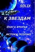 """Обложка книги """"К звездам. Книга вторая: истоки Псолао"""""""