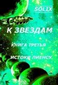 """Обложка книги """"К звездам. Книга третья: истоки Лиенсу"""""""