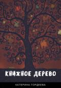 """Обложка книги """"Книжное дерево"""""""