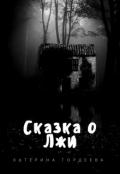"""Обложка книги """"Сказка о Лжи"""""""