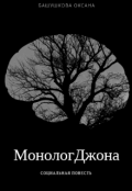 "Обложка книги ""Монолог Джона"""