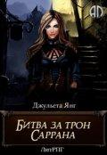 "Обложка книги ""Битва за трон Саррана"""
