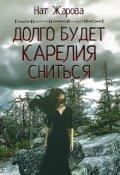 """Обложка книги """"Долго будет Карелия сниться. Книга 1"""""""