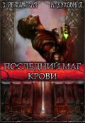 """Обложка книги """"Последний маг крови"""""""