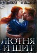 "Обложка книги ""Лютня и Щит"""