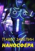 "Обложка книги ""Наносфера"""