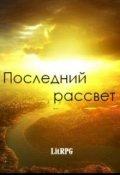 """Обложка книги """"Последний Рассвет"""""""