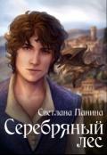 """Обложка книги """"Серебряный лес"""""""