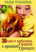 """Обложка книги """"Сказка о необычном драконе и одинокой принцессе"""""""
