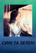 """Обкладинка книги """"Сині та зелені"""""""
