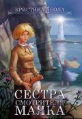 """Обложка книги """"Сестра смотрителя маяка"""""""
