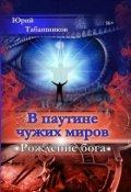 """Обложка книги """"В паутине чужих миров"""""""
