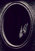 """Обложка книги """"Зеркало."""""""