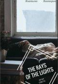 """Обложка книги """"The Rays of the Light - Лучи света"""""""